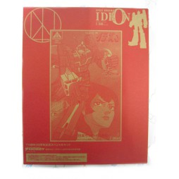 Space Runaway Ideon - Promo 30th Anniversary Special Kit - Plastic 1/810 Anime Scale - Aoshima Japan