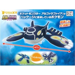 Pokemon Plush - XY The Movie - Kyogre - Peluche 47 cm